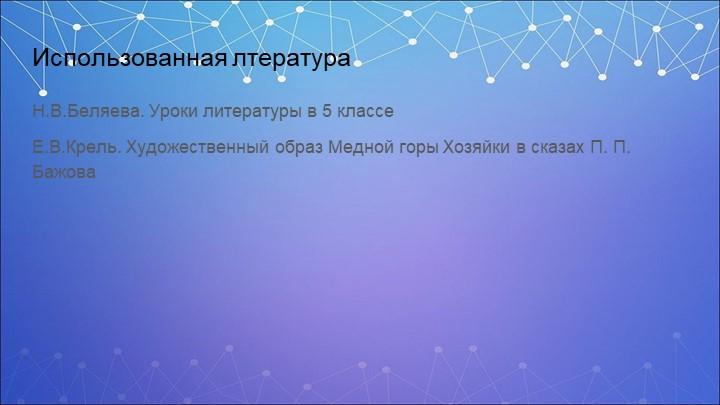 Использованная лтератураН.В.Беляева. Уроки литературы в 5 классеЕ.В.Крель. Х...