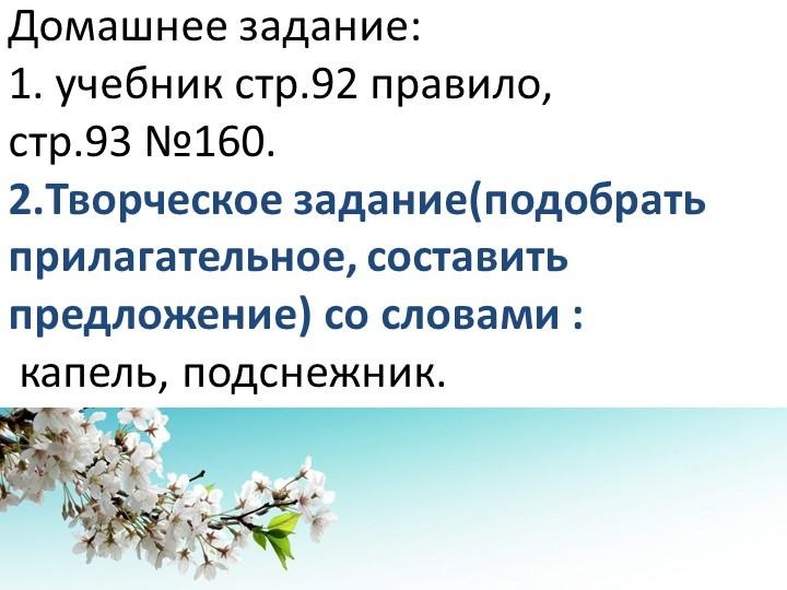 Домашнее задание:1. учебник стр.92 правило,стр.93 №160.2.Творческое задани...