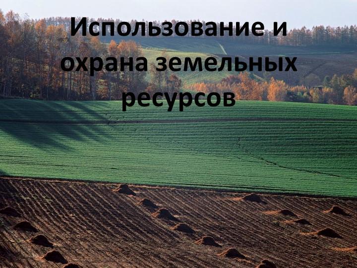 Использование и охрана земельных ресурсов