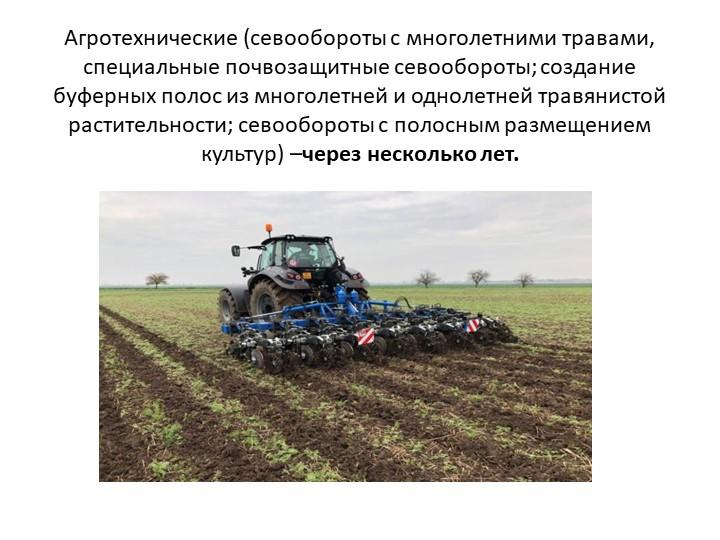 Агротехнические (севообороты с многолетними травами, специальные почвозащитны...