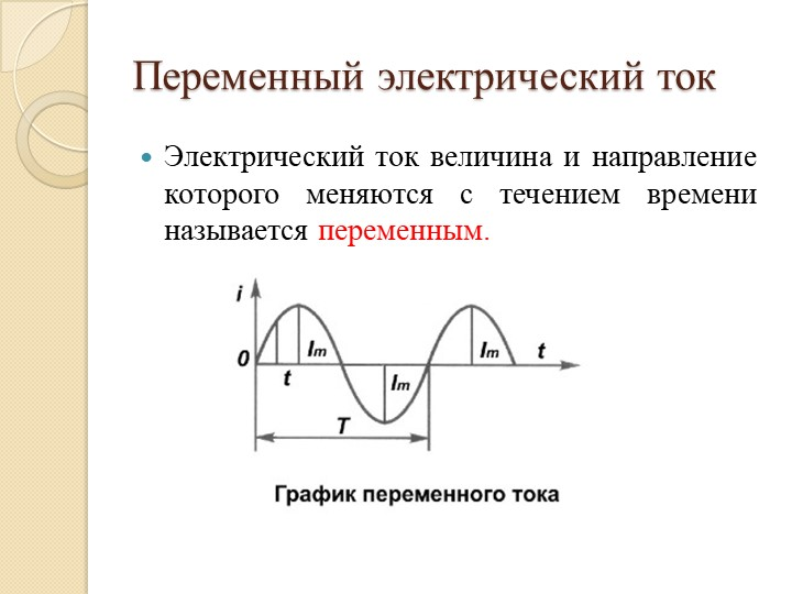 Переменный электрический токЭлектрический ток величина и направление которого...