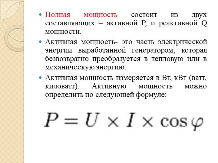 Полная мощность состоит из двух составляющих – активной Р, и реактивной Q мощ...