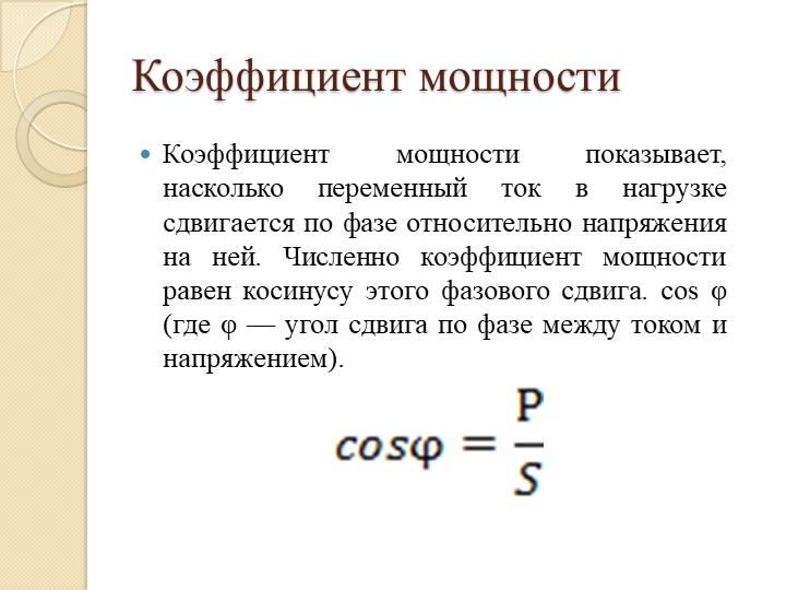 Коэффициент мощностиКоэффициент мощности показывает, насколько переменный ток...