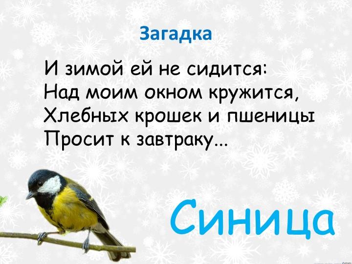 Загадка    И зимой ей не сидится:Над моим окном кружится,Хлебных крошек и п...