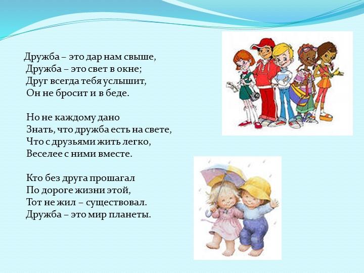 Дружба – это дар нам свыше, Дружба – это свет в окне; Друг всегда тебя услы...
