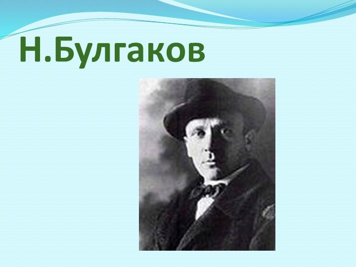 Н.Булгаков