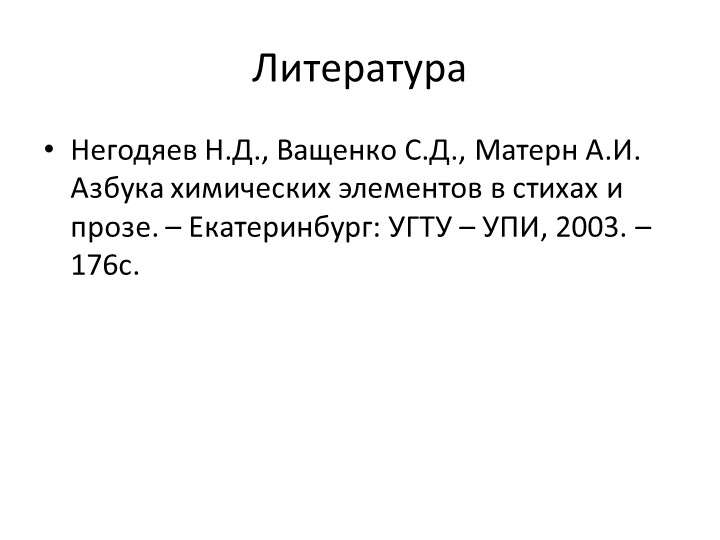 Литература Негодяев Н.Д., Ващенко С.Д., Матерн А.И. Азбука химических элемент...