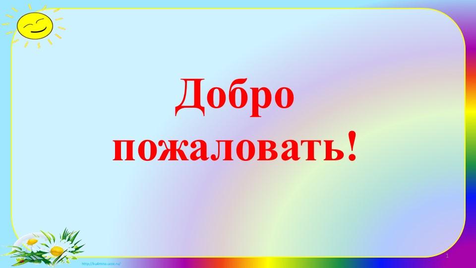 Добро пожаловать!1
