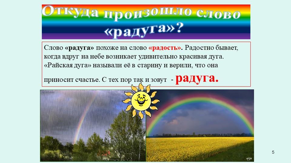 Откуда произошло слово  «радуга»?Слово «радуга» похоже на слово «радость». Р...