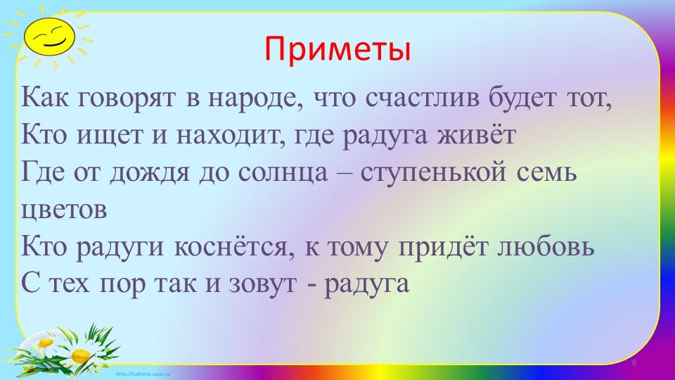 ПриметыКак говорят в народе, что счастлив будет тот,Кто ищет и находит, где...