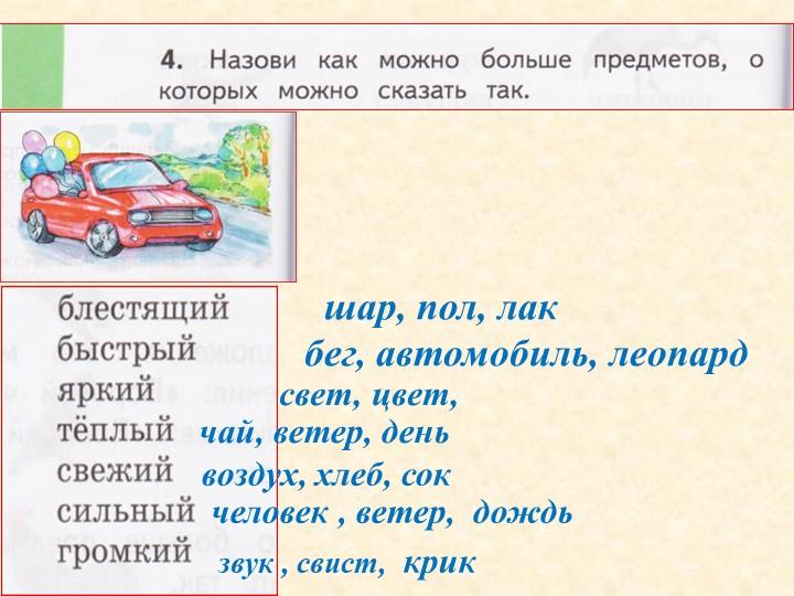шар, пол, лакбег, автомобиль, леопардсвет, цвет,чай, ветер, деньвоздух, хлеб...