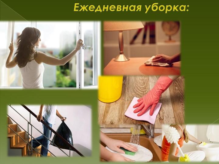 Ежедневная уборка: