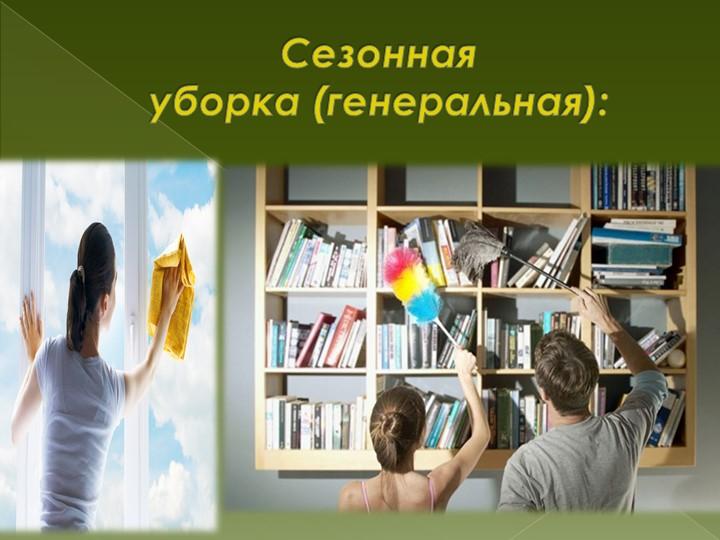 Сезоннаяуборка (генеральная):