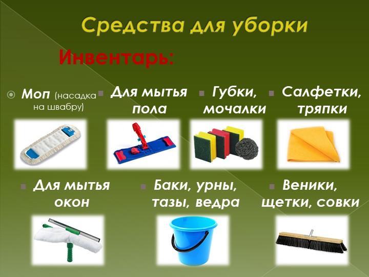 Средства для уборкиМоп (насадка на швабру)Инвентарь:Для мытья полаГубки, моч...