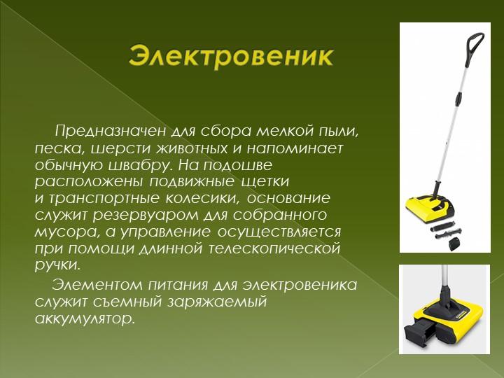 Электровеник    Предназначен для сбора мелкой пыли, песка, шерсти животных и...