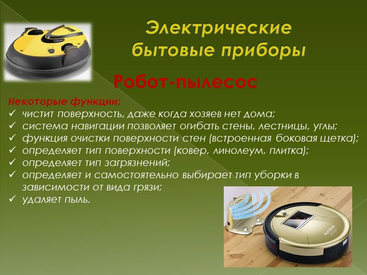 Электрические бытовые приборыРобот-пылесосНекоторые функции:чистит поверхн...