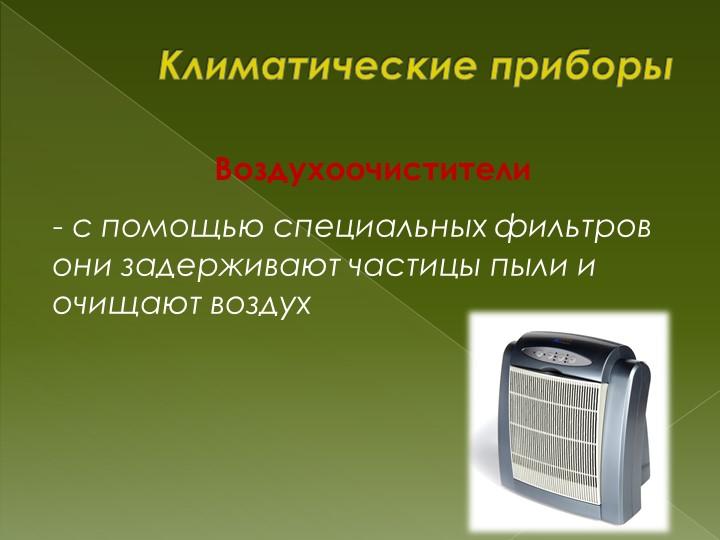 Климатические приборыВоздухоочистители- с помощью специальных фильтров они за...