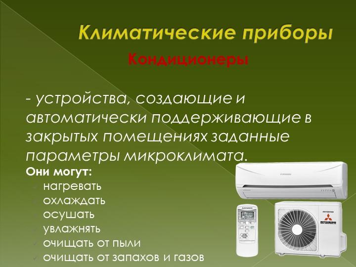 Климатические приборыКондиционеры- устройства, создающие и автоматически подд...