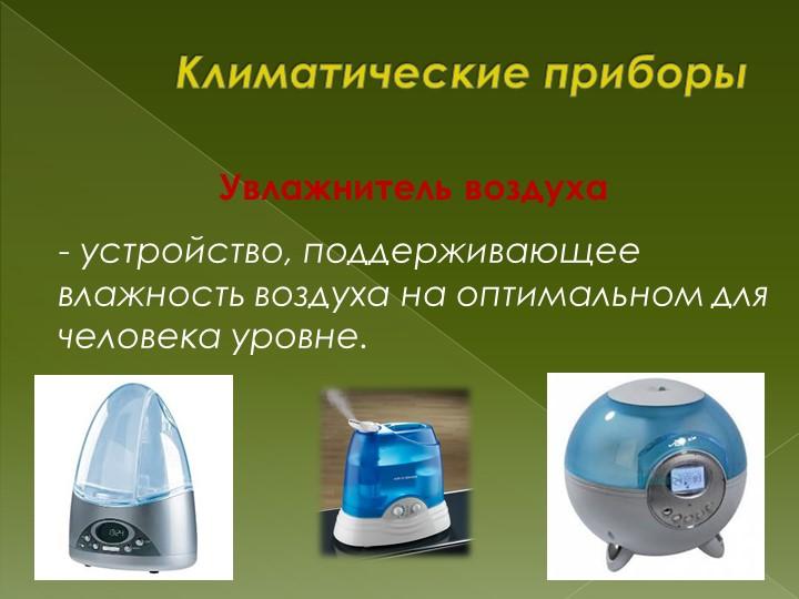 Климатические приборыУвлажнитель воздуха- устройство, поддерживающее влажност...