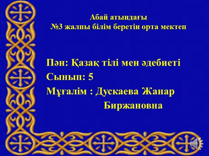 Абай атындағы №3 жалпы білім беретін орта мектепПән: Қазақ тілі мен әдебиет...