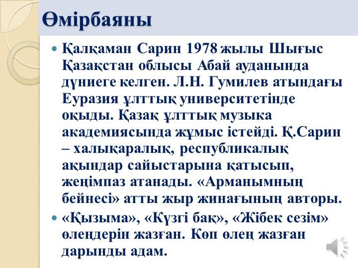 ӨмірбаяныҚалқаман Сарин 1978 жылы Шығыс Қазақстан облысы Абай ауданында дүние...