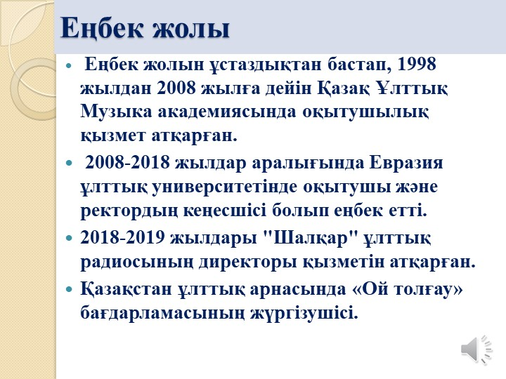 Еңбек жолы Еңбек жолын ұстаздықтан бастап, 1998 жылдан 2008 жылға дейін Қазақ...