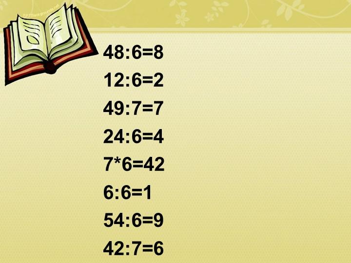 48:6=812:6=249:7=724:6=47*6=426:6=154:6=942:7=6