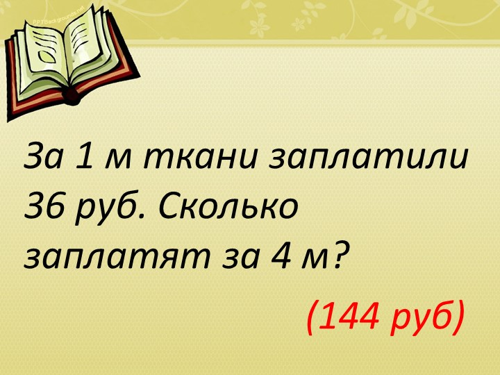 За 1 м ткани заплатили 36 руб. Сколько заплатят за 4 м?(144 руб)