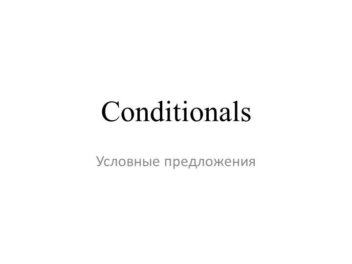 Conditionals Условные предложения