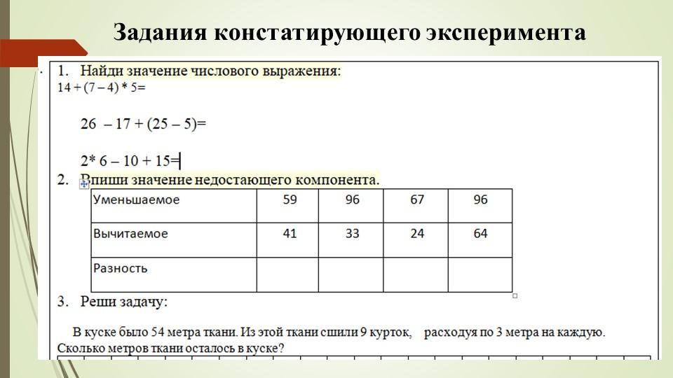 Найди значение числового выражения:14 + (7 – 4) * 5=– 17 + (25 – 5)=2* 6 –...