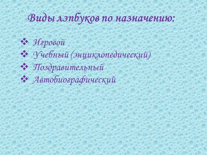 ИгровойУчебный (энциклопедический)ПоздравительныйАвтобиографический Вид...