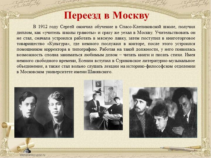 Переезд в Москву              В 1912 году Сергей окончил обучение в Спасо-Кле...