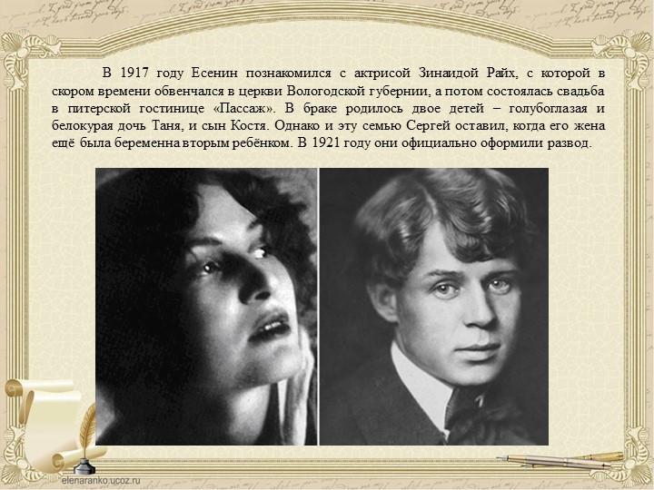 В 1917 году Есенин познакомился с актрисой Зинаидой Райх, с кот...