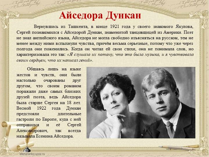 Айседора Дункан               Вернувшись из Ташкента, в конце 1921 года у сво...