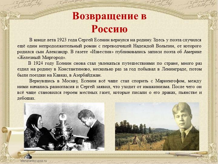 Возвращение в Россию          В конце лета 1923 года Сергей Есенин вернулся н...