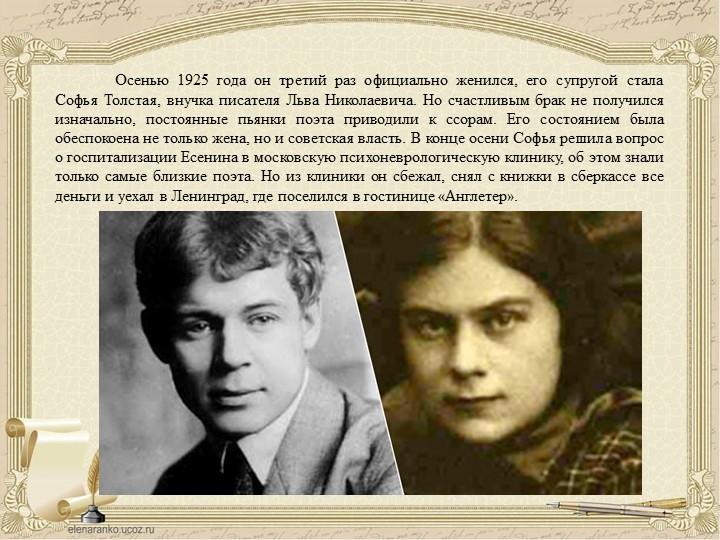 Осенью 1925 года он третий раз официально женился, его супруго...