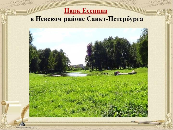 Парк Есенинав Невском районе Санкт-Петербурга