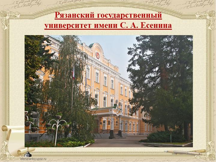 Рязанский государственный университет имени С. А. Есенина