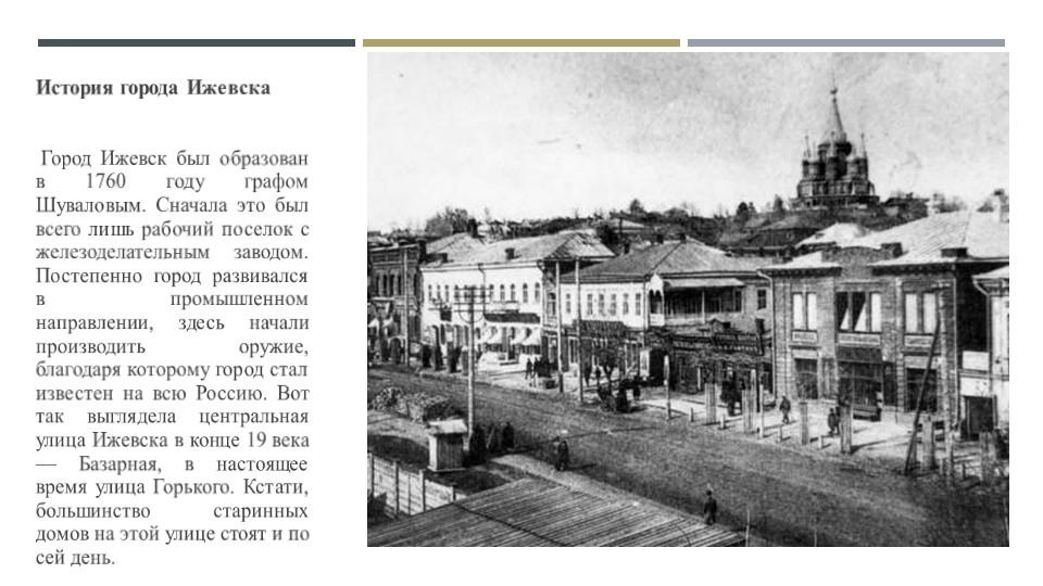 История города Ижевска Город Ижевск был образован в 1760 году графом Шувало...