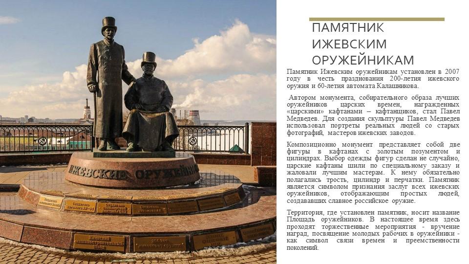Памятник ижевским оружейникамПамятник Ижевским оружейникам установлен в 2007...