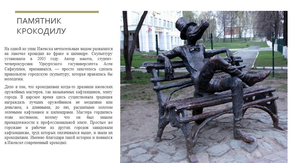 Памятник КрокодилуНа одной из улиц Ижевска мечтательным видом развалился на л...