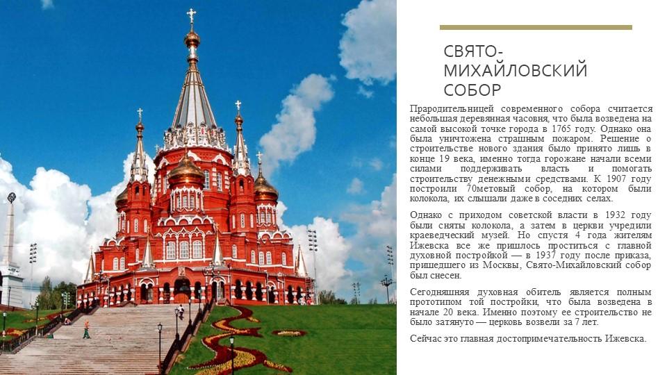 Свято-михайловский соборПрародительницей современного собора считается неболь...