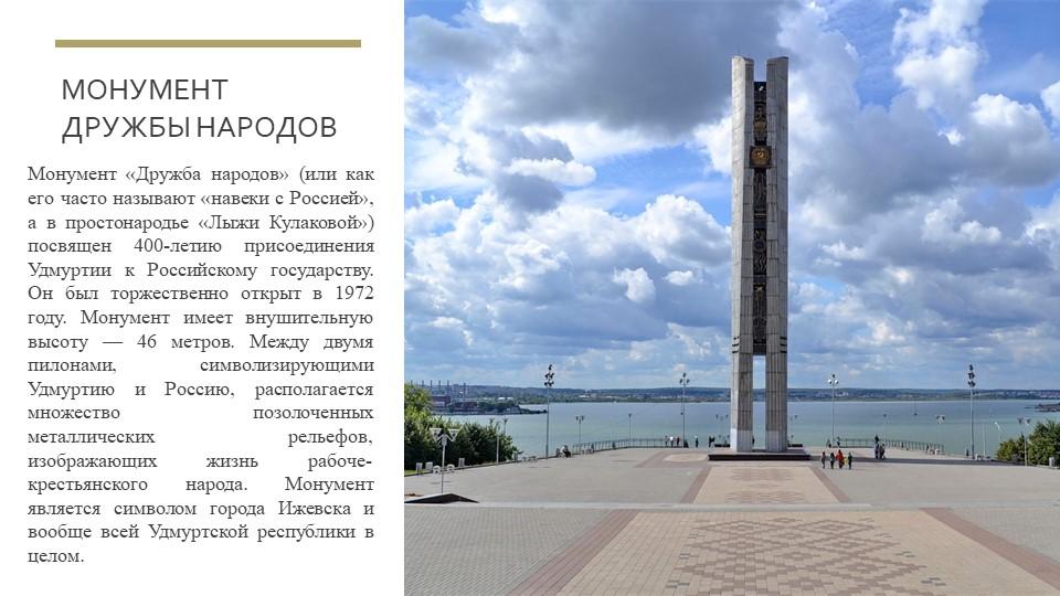 Монумент дружбы народовМонумент «Дружба народов» (или как его часто называют...