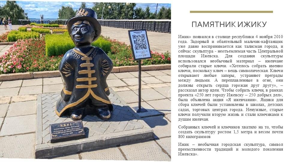 Памятник ИжикуИжик» появился в столице республики 4 ноября 2010 года. Задорны...