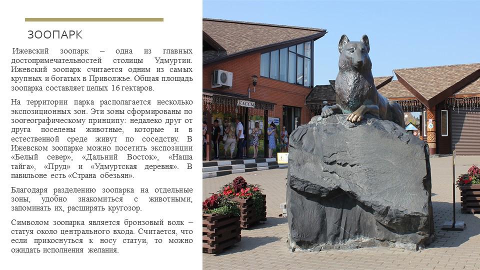 зоопарк Ижевский зоопарк – одна из главных достопримечательностей столицы Удм...
