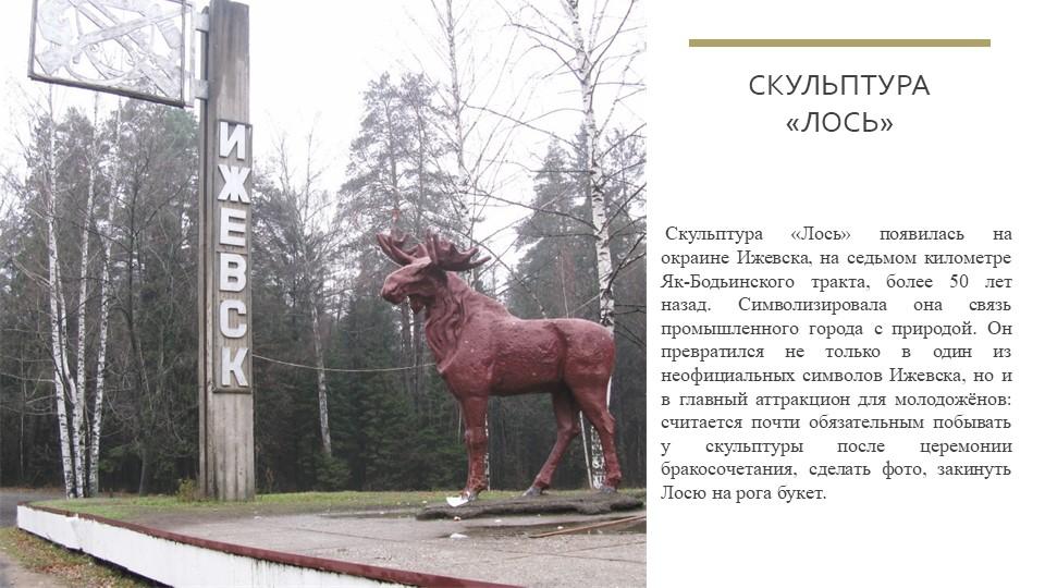 Скульптура «Лось» Скульптура «Лось» появилась на окраине Ижевска, на седьмом...