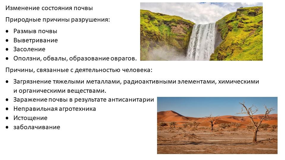 Изменение состояния почвыПриродные причины разрушения:Размыв почвыВыветрив...