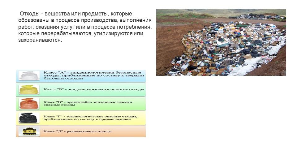 Отходы - вещества или предметы, которые образованы в процессе производства,...
