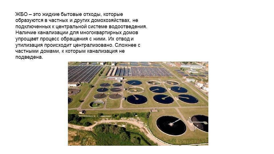 ЖБО – это жидкие бытовые отходы, которые образуются в частных и других домохо...