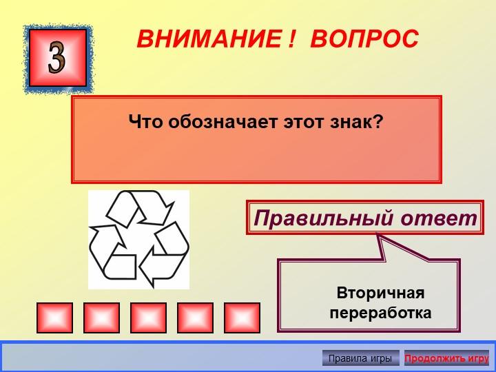 ВНИМАНИЕ !  ВОПРОСЧто обозначает этот знак?3Правильный ответПравила игрыПродо...